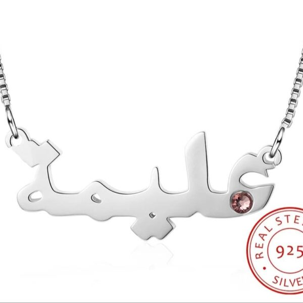 20200427 193241 1024x1024@2x 600x600 - Arabic Name Necklace Sterling Silver with Birthstone