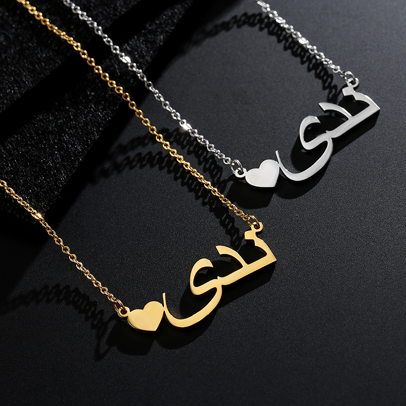 933070579453 - Arabic Name Necklace